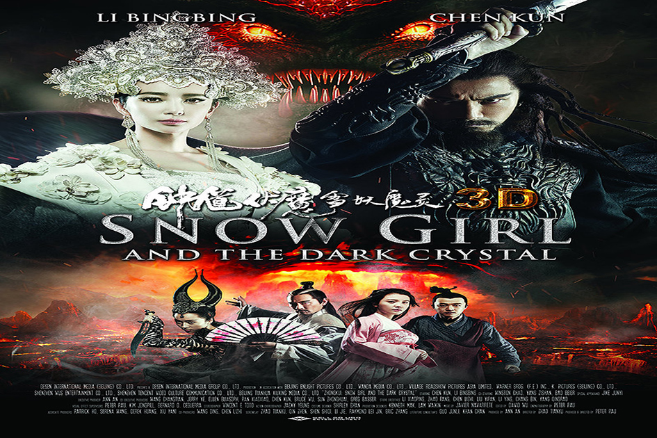 Zongkui: Snow Girl and the Dark Crystal [2015 China, HK, USA Movie]