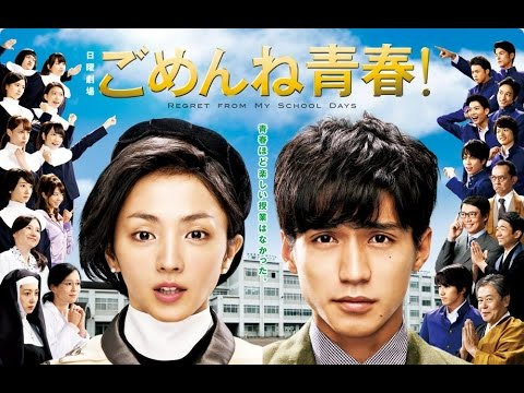 I'm Sorry Youth aka. Gomen Ne Seishun [2015 Japan Series] (2)