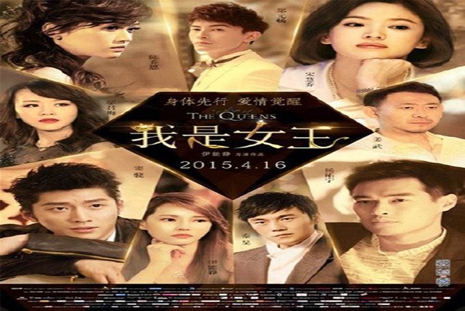 The Queens [2015 China Movie]