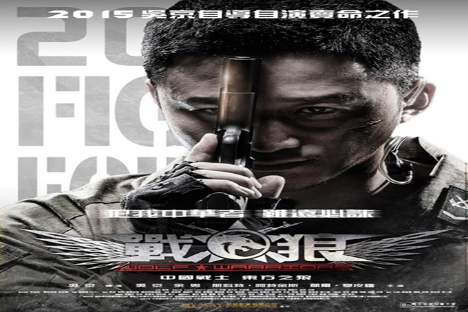 Wolf Warriors [2015 China Movie]