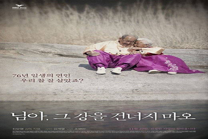 My Love Don't Cross That River [2014 Korea Movie]