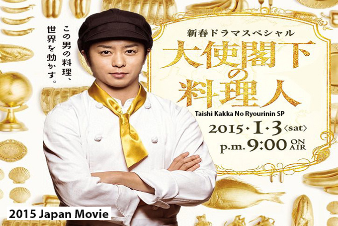 Taishi Kakka No Ryourinin [2015 Japan Movie]