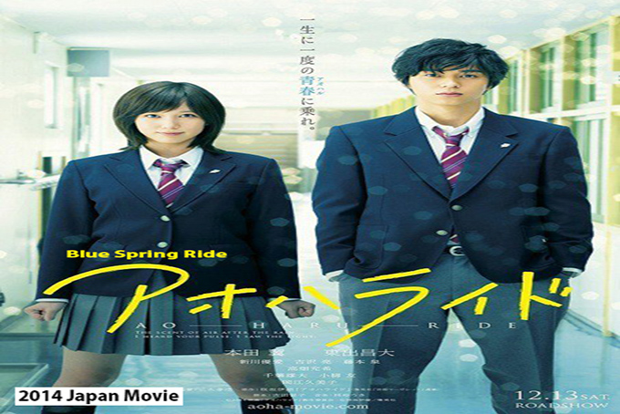 Blue Spring Ride [2014 Japan Movie]