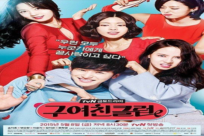 Ex Girlfriend's Club [2015 Korea Series] 12 eps END (3)