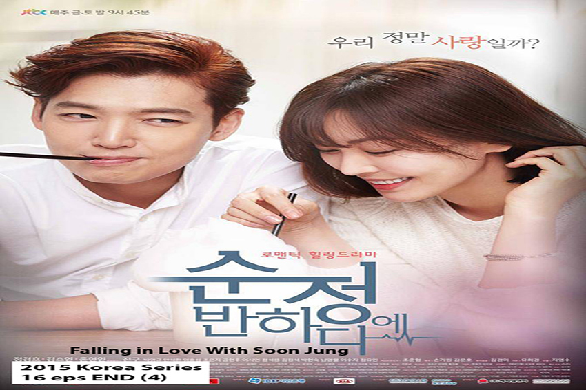Fall In Love With Soon Jung aka. Falling for Innocence [2015 Korea Series] 16 eps END (4)