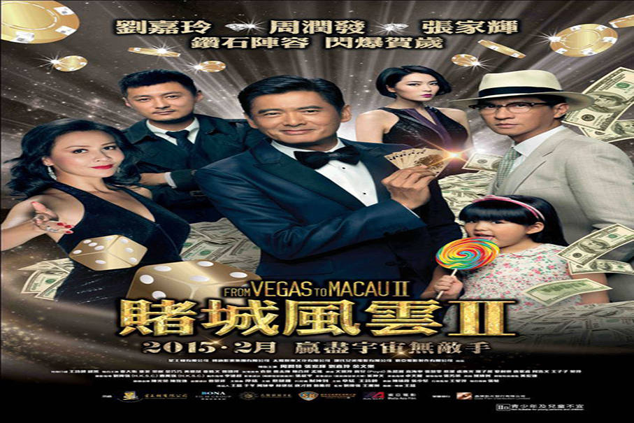 From Vegas to Macau 2 2015 ]HK & China Movie]