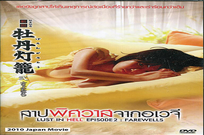 Lust in Hell 2: Farewells [2010 Japan Movie]