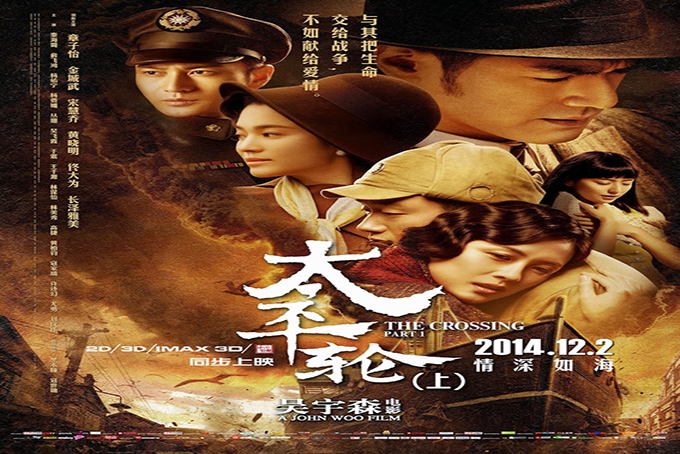 The Crossing Part 1 [2014 China & HK Movie]