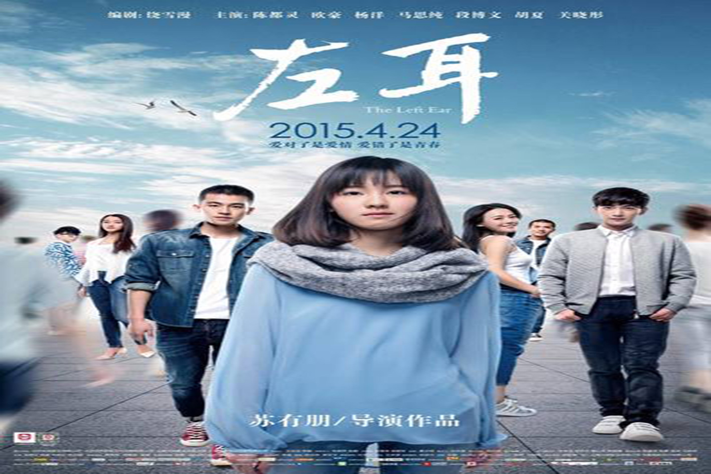 The Left Ear [2015 China Movie]