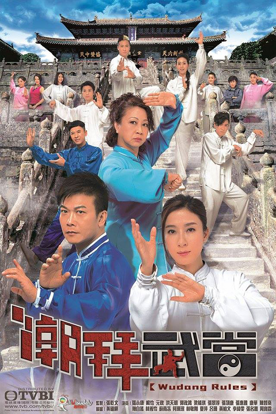 Wudang Rules[ 2015 HK Series] 20 eps END (4)