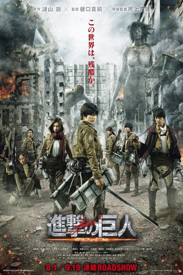Attack on Titan The Movie Part 1 [2015 Japan Movie]