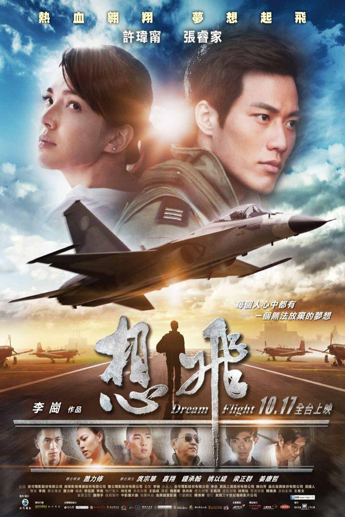 Dream Flight [2014 Taiwan Movie]