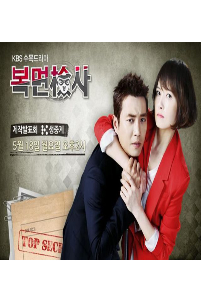 Masked Prosecutor [2015 Korea Series] 16 eps END (4)