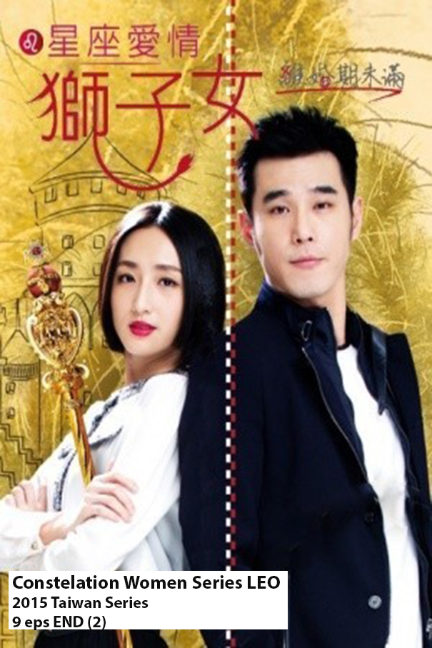Constellation Women Series LEO Woman [2015 Taiwan Series] 9 eps END (2)