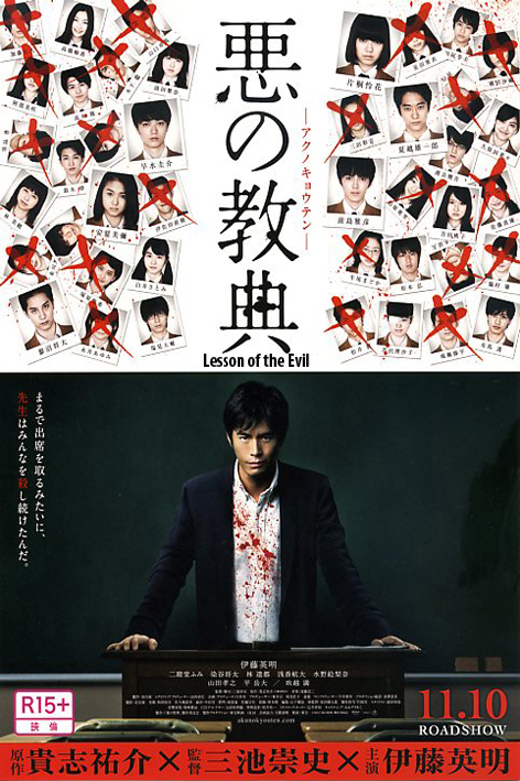 Lesson of the Evil [2012 Japan Movie]