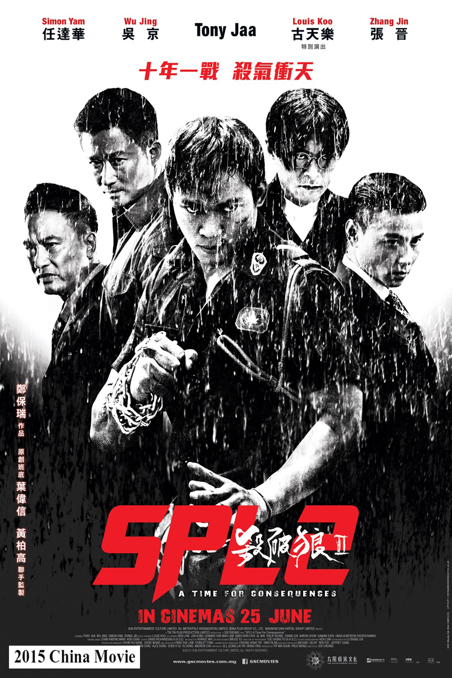 SPL 2 A Time for Consequences [2015 China Movie]