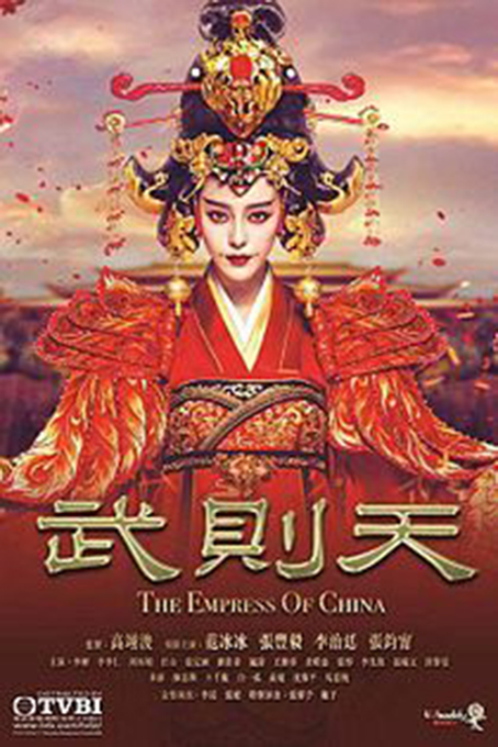 The Empress of China [2014 HK Series] 74 eps END (8)