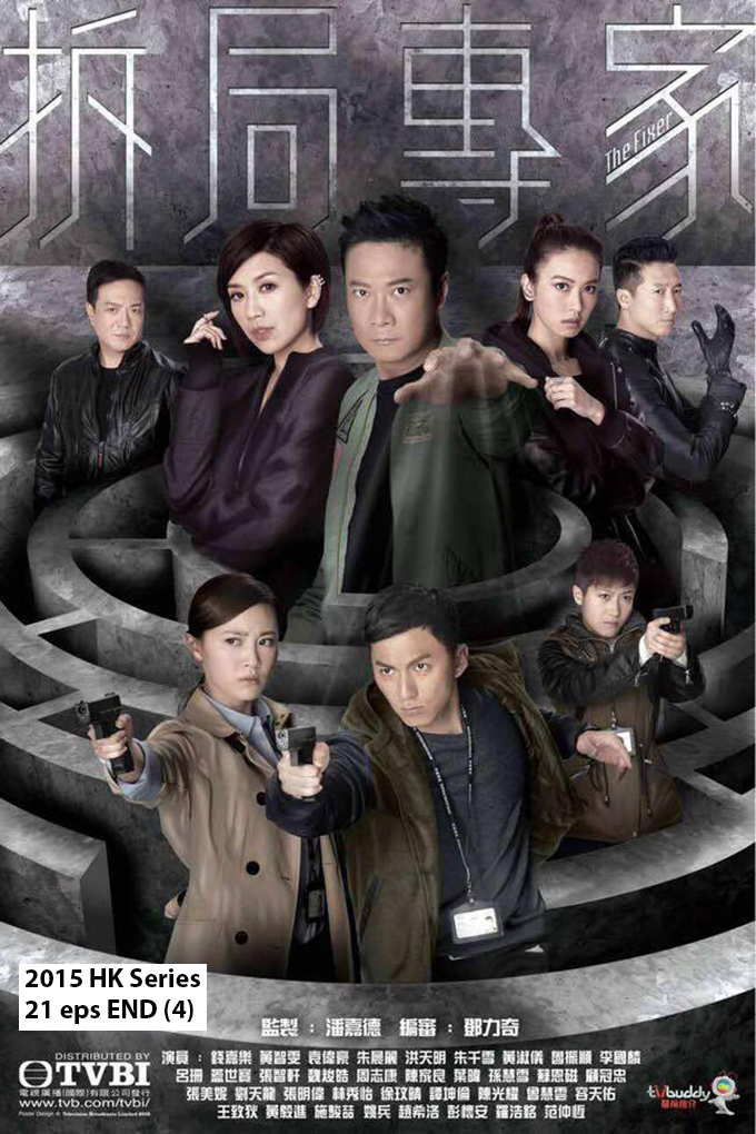 The Fixer [2015 HK Series] 21 eps END (4)