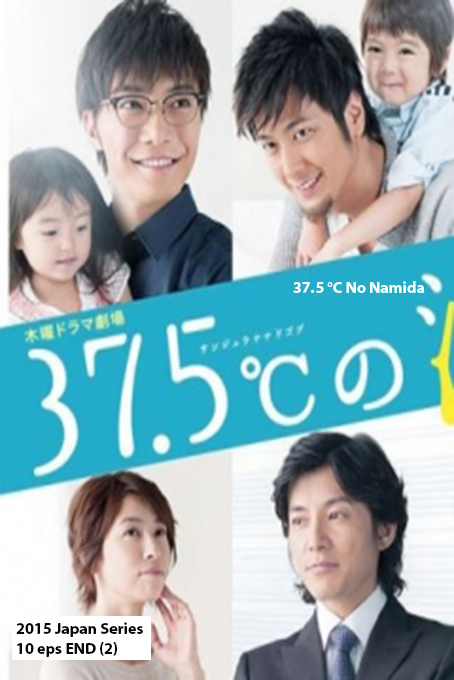 37.5 °C No Namida [2015 Japan Series] 10 eps END (2)