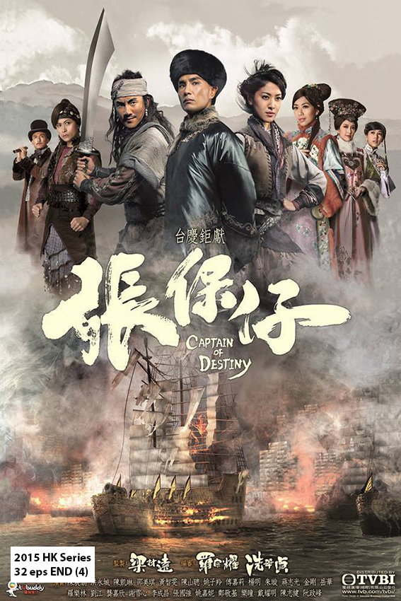 Captain of Destiny [2015 HK Series] 32 eps END (4)