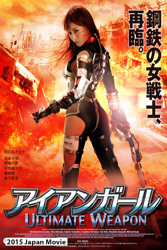 Iron Girl Ultimate Weapon [2015 Japan Movie]
