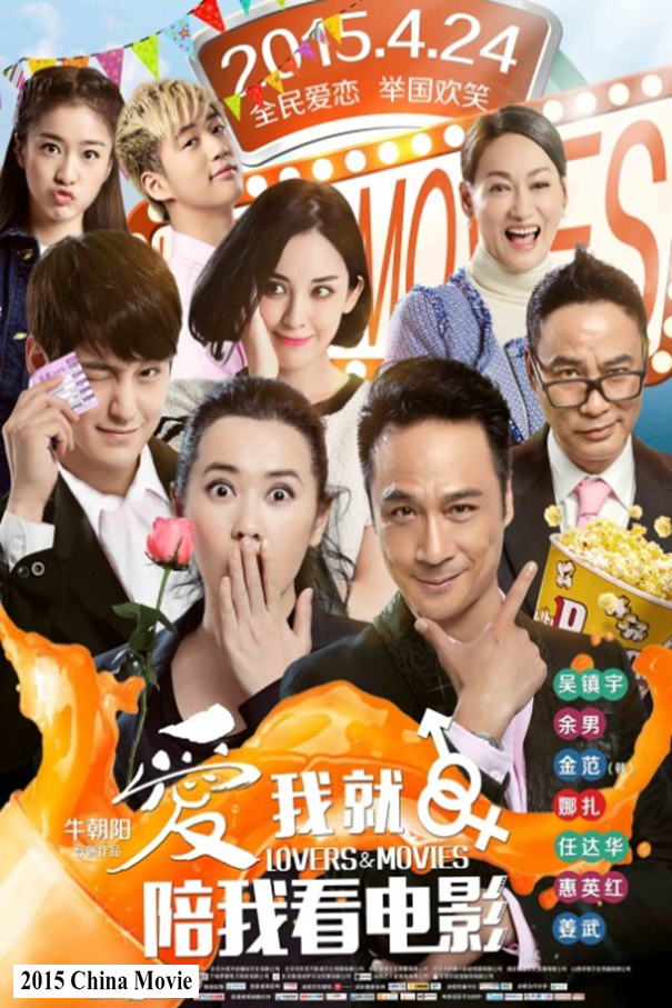 Lovers & Movies [2015 China Movie]