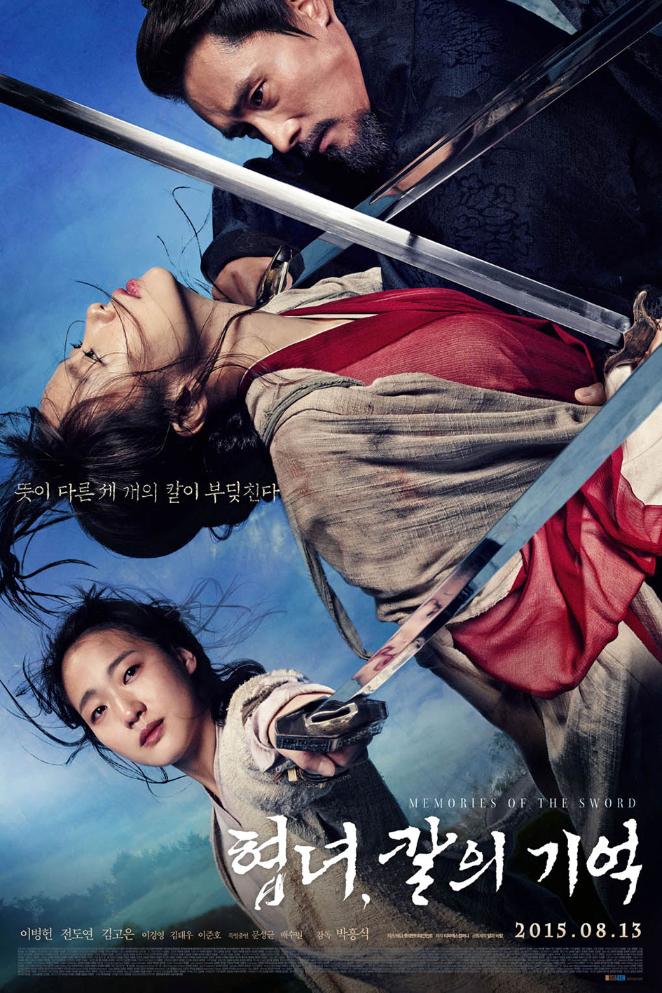 Memories of the Sword [2015 Korea Movie]