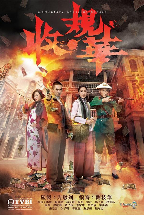 Momentary Lapse of Reason aka. Corrupt Chinese / Against the War of Tangxi [2015 HK Series] 20 eps END (4)
