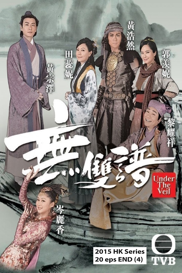 Under The Veil [2015 HK Series] 20 eps END (4)