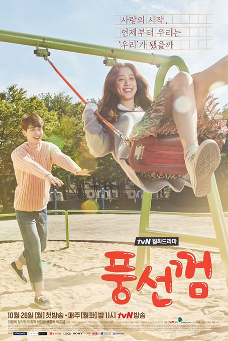 Bubblegum [2015 Korea Series] 16 eps END (4)