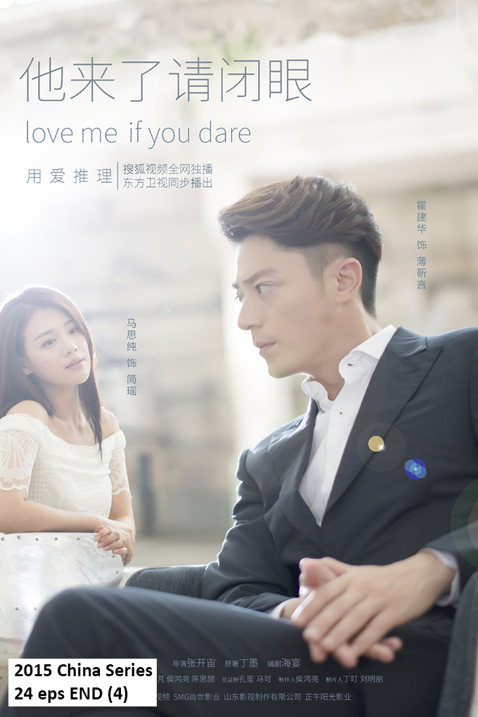 Love Me If You Dare aka. Close Your Eyes and Close to Me [2015 China Series] 24 eps END (4)
