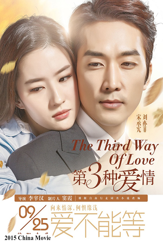 The Third Way of Love [2015 China & Korea Movie]