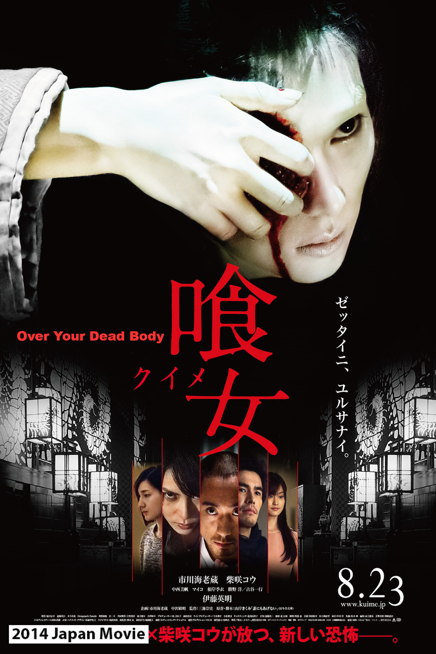 Over Your Dead Body [2014 Japan Movie]