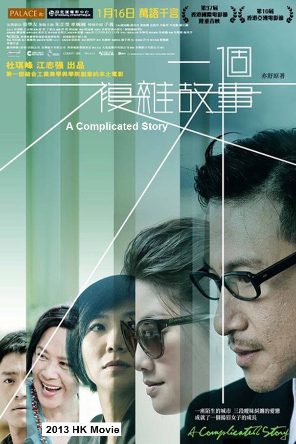 A Complicated Story [2013 HK Movie]