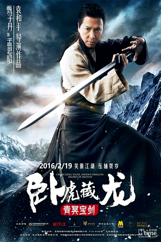 Crouching Tiger Hidden Dragon: Sword of Destiny [2016 China & USA Movie]