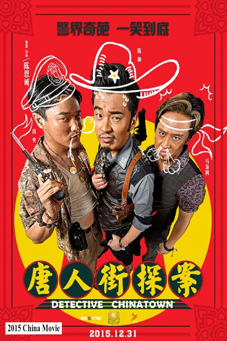 Detective Chinatown [2015 China Movie]