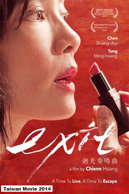 Exit [2014 Taiwan, HK & China Movie]