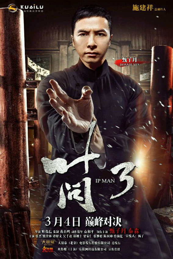 Ip Man 3 [2015 HK Movie]