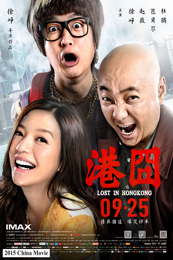 Lost In Hong Kong [2015 China Movie]