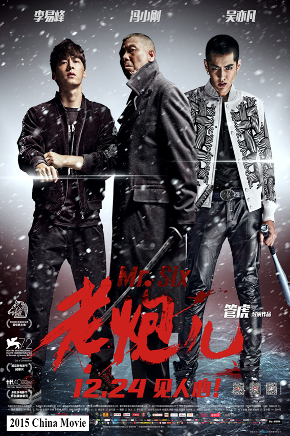 Mr Six [2015 China Movie]