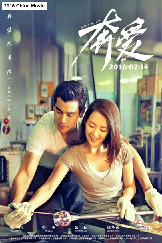 Run For Love [2016 China Movie]