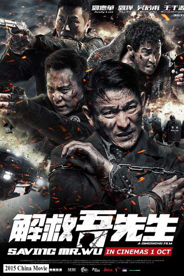 Saving Mr Wu [2015 China Movie]