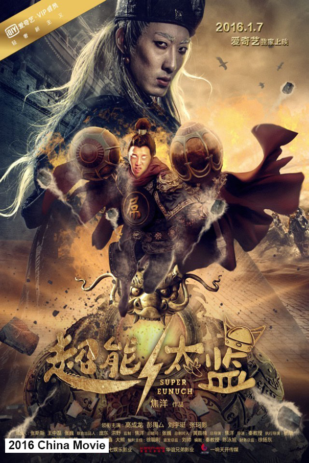 Super Eunuch [2016 China Movie]