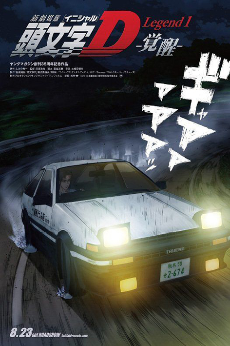 New Initial D The Movie 1: Awakening [2014 Japan Movie]