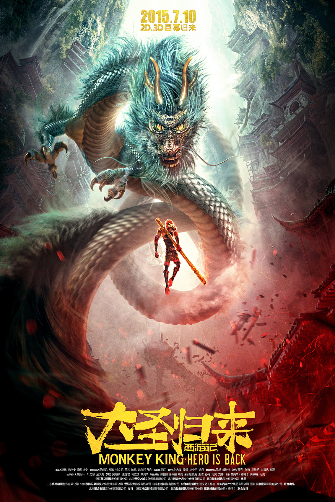 Monkey King Hero is Back [2015 China Movie]