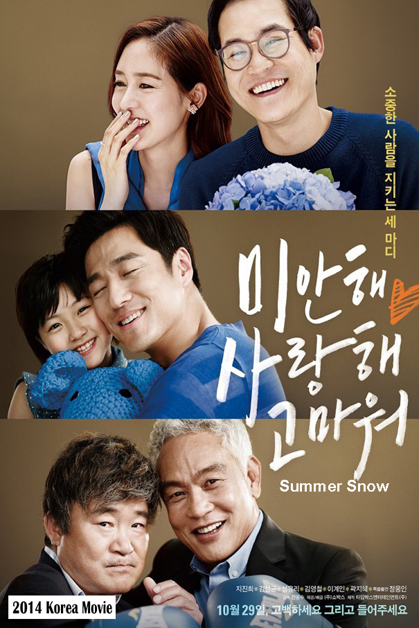 Summer Snow [2014 Korea Movie]