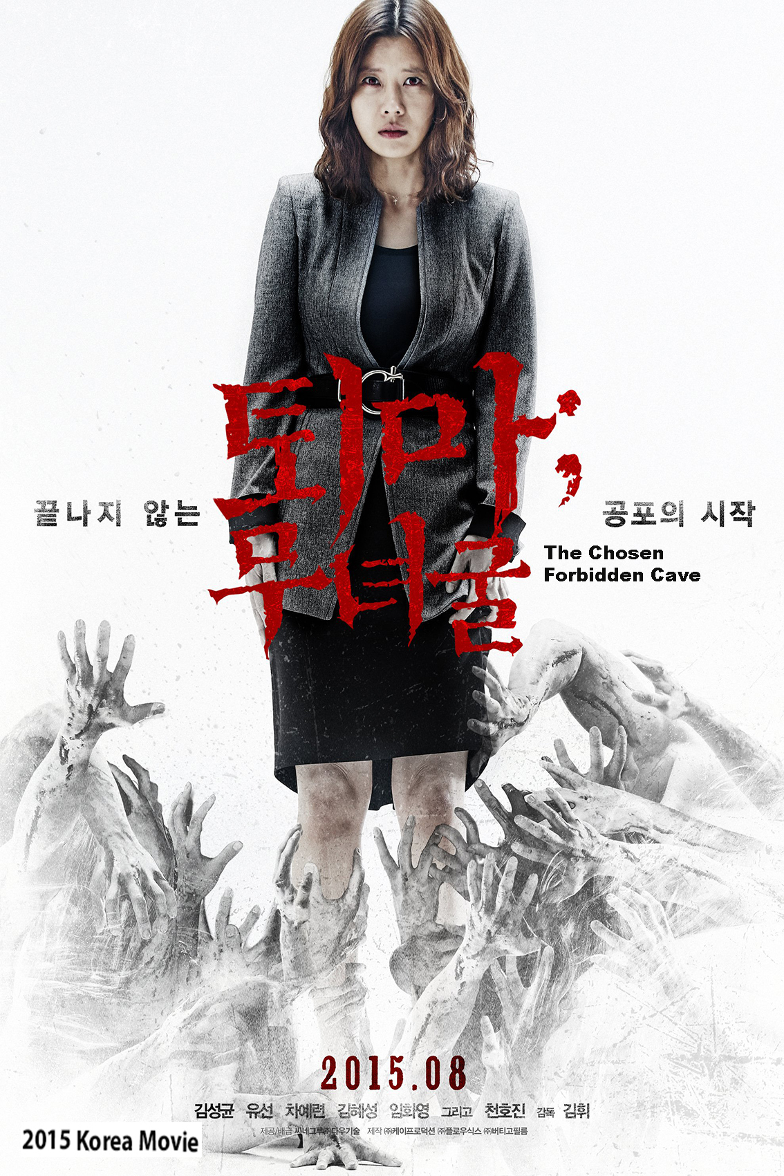 The Chosen: Forbidden Cave [2015 Korea Movie]