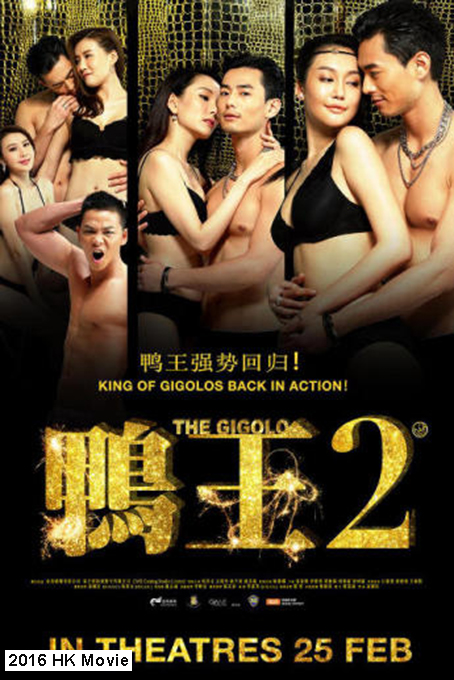 The Gigolo 2 [2016 HK Movie]