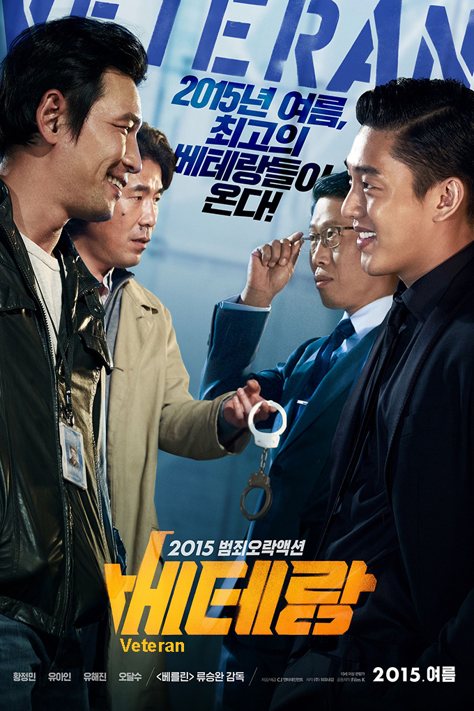 Veteran [2015 Korea Movie]