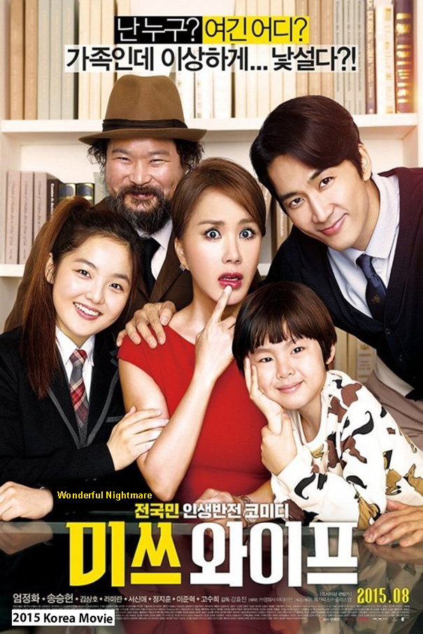 Wonderful Nightmare [2015 Korea Movie]